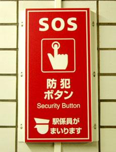 SOS security button